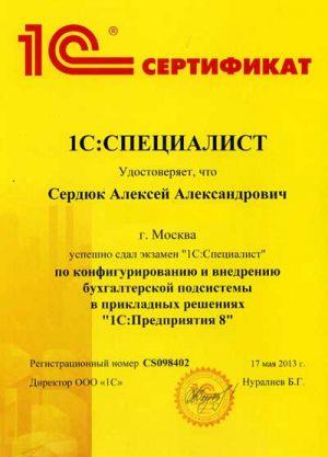 04-Спец-бухгалтер-мини