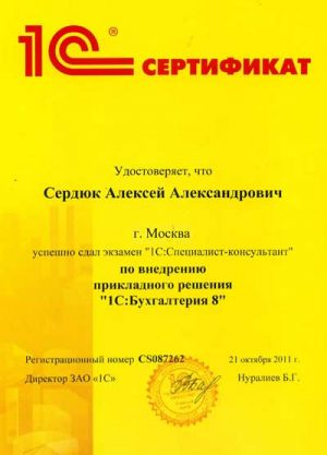 05-Спец-консул-бухгалтер-мини